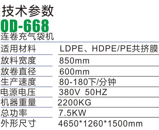 OD886連卷葫蘆膜制袋機